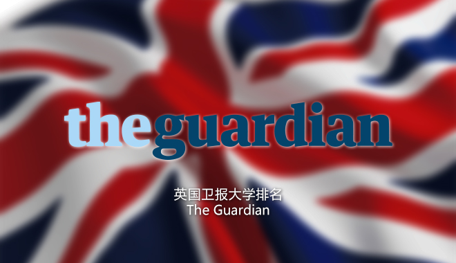 <strong>2019英国(卫报)The Guardian排名</strong>
